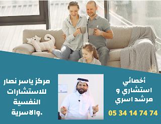 مركز استشارات اسرية -جدة-بجدة