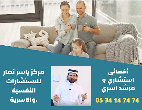مركز استشارات اسرية جدة اخصائي استشارات اسرية ياسر نصار 0534147474