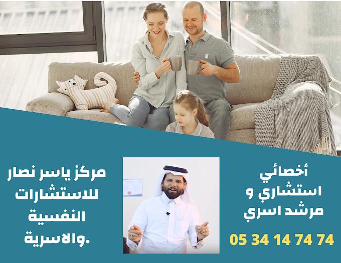 مركز استشارات اسرية جدة اخصائي استشارات اسرية ياسر نصار 0557373131