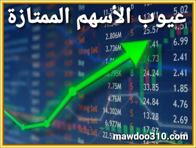 أنواع الأسهم الممتازة في البورصة : تعريف الأسهم والمميزات والعيوب