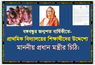 বঙ্গবন্ধুর জন্ম শতবার্ষিকীতে প্রাথমিক শিক্ষার্থীদের উদ্দেশ্যে মাননীয় প্রধান মন্ত্রীর চিঠি || Letter from Hon'ble Prime Minister.