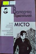 Валер'ян Підмогильний Місто книга