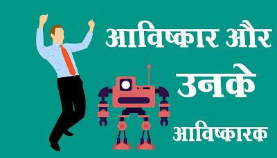 khoj aur avishkar in hindi