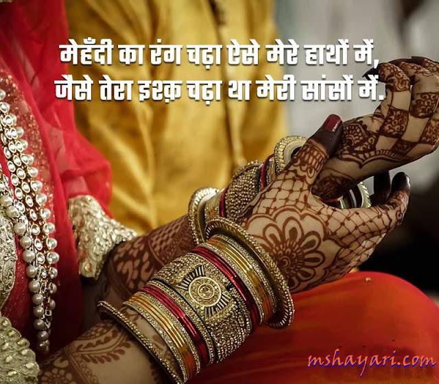 Mehndi Status in Hindi