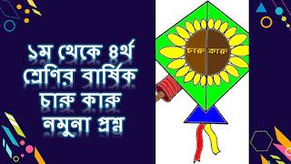 ১ম থেকে ৪র্থ শ্রেণির বার্ষিক চারু কারু নমুনা প্রশ্ন