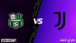 مشاهدة مباراة يوفنتوس وساسولو بث مباشر بتاريخ 10-01-2021 الدوري الايطالي