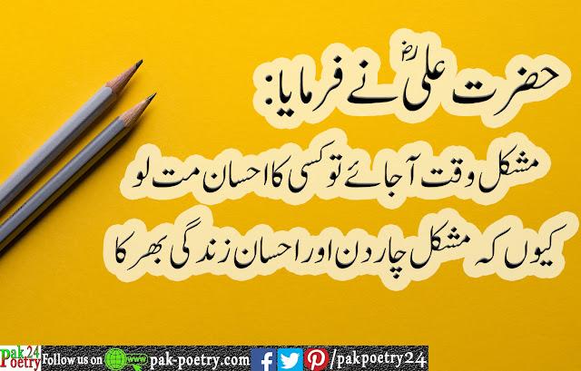 hazrat ali quotes in urdu, reality quotes