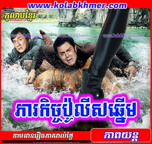 ភារកិច្ចប៉ូលីសឆ្នើម Pheara Kech Police Chnerm - Chinese Movie Speak Khmer