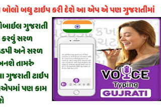 Gujarati Voice Typing | Gujarati Voice To Text Converter | Gujarati Speech To Text Offline