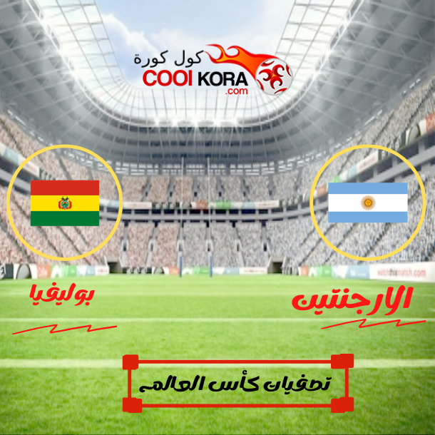كول كورة تقرير مباراة الأرجنتين أمام بوليفيا تصفيات كاس العالم