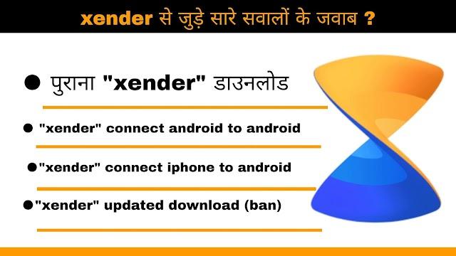 Old version xender application कैसे Download करें - जानिये हिंदी में | Bluetooth sand connect pc iphone