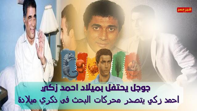 الراحل احمد زكي يتصدر محركات البحث فى ذكري ميلادة