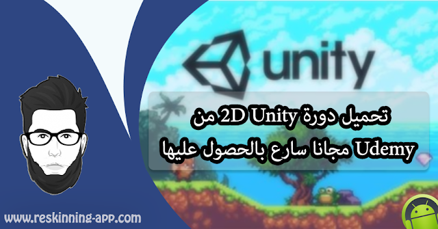 تحميل دورة 2D Unity من Udemy مجانا سارع بالحصول عليها