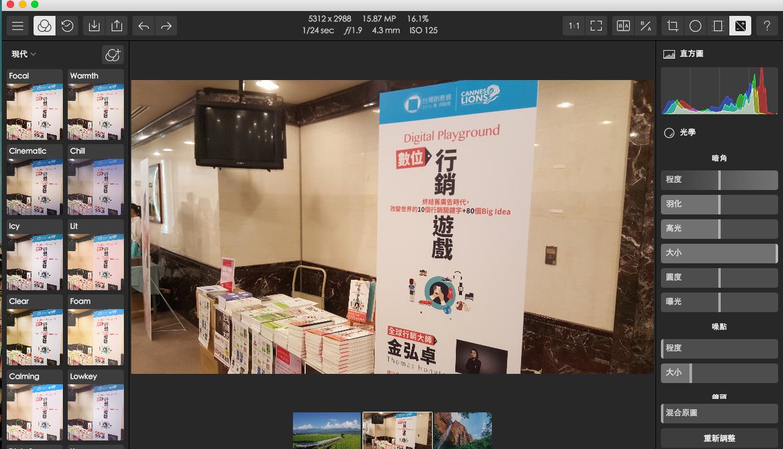 免費專業修圖軟體推薦:替代 Lightroom 的 Polarr 3 - 電腦王阿達