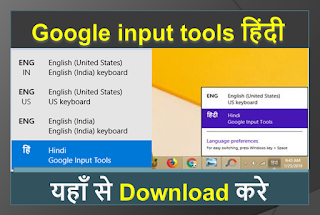 google input tools hindi offline installer