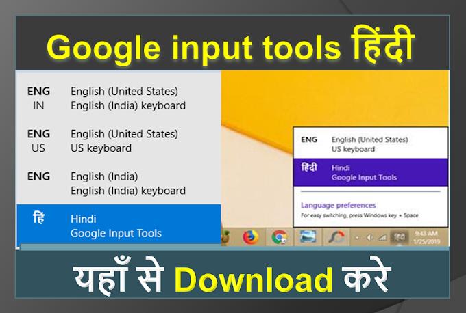 कंप्यूटर में  हिंदी में कैसे लिखे | Input tools Hindi offline Installer