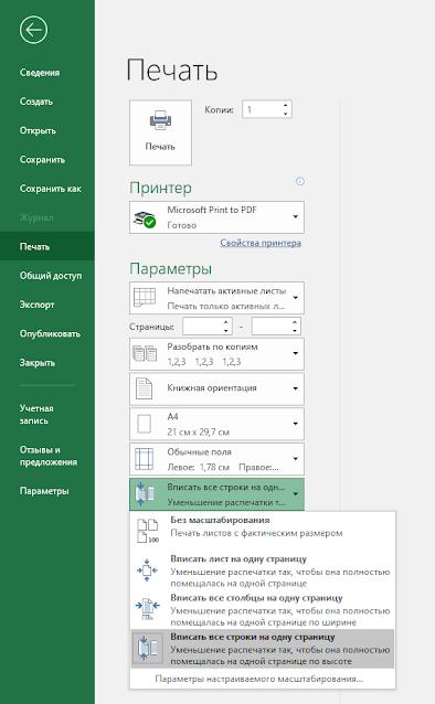 Как задать область печати в Excel