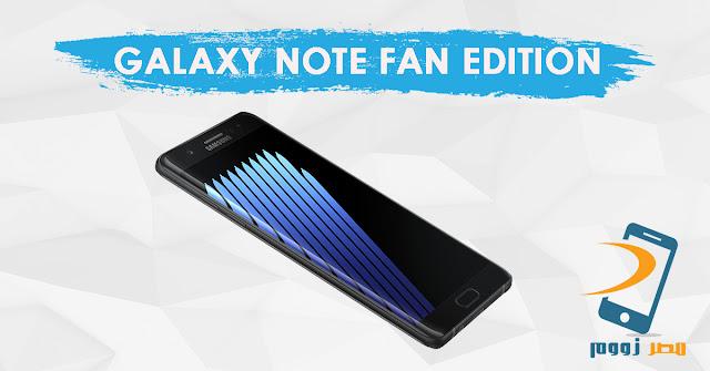 مواصفات وسعرFan Edition او Samsung Galaxy Note FE  بالصور