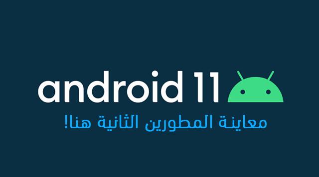 جوجل تطلق  نسخة المعاينة الثانية من أندرويد 11