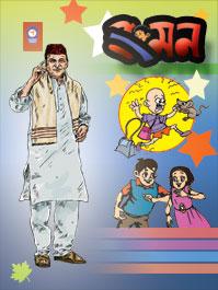Some Best Assamese Children's Magazine