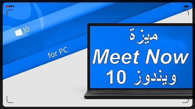 خاصية جديدة شرح ميزة Meet Now على ويندوز 10 خصائص و مميزات الويندوز 10