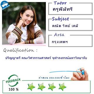 ครูพี่มัทรี (ID : 13639) สอนวิชาคณิตศาสตร์ ที่กรุงเทพมหานคร