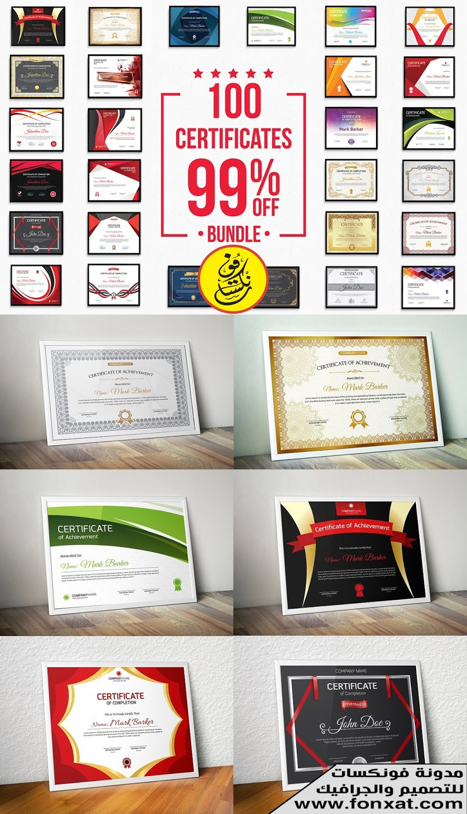 مجموعة كبيرة من شهادات التقدير مفتوحة المصدر 100 شهادة تقدير بصيغة psd