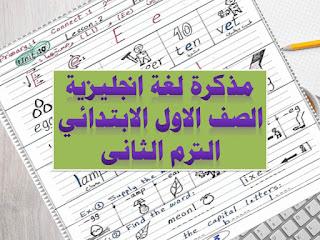 مذكرة لغة انجليزية الصف الأول الابتدائي الترم الثانى connect primary 1