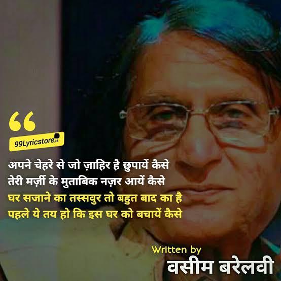 Apne Chehre Se Jo Zahir Hai Chhupayein Kaise Poetry By Waseem Barelvi