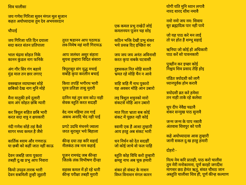 Shiva Chalisa - शिव चालीसा, Shiv Chalisa in Hindi and English