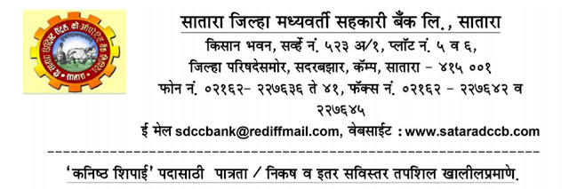 Satara DCCB Recruitment