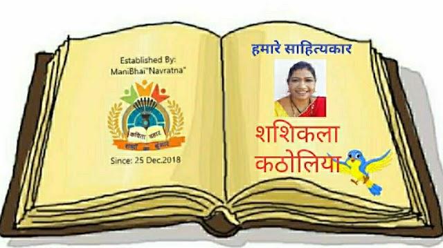 छत्तीसगढ़ का वैभव का गुणगान करती हुई कवयित्री शशिकला कठोलिया यह कविता जरुर पढ़िए....(chhattisgarh ka vaibhav)