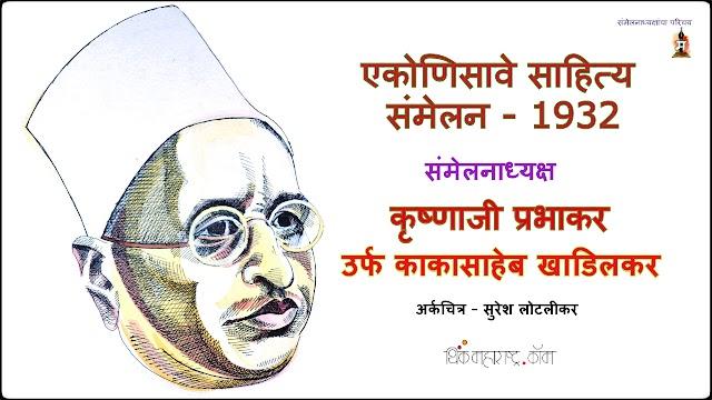 एकोणिसावे साहित्य संमेलन - Nineteenth Marathi Literary Meet 1933)