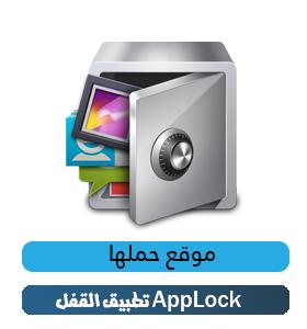تحميل تطبيق اب لوك Download App Lock لحماية التطبيقات من المتطفلين للاندرويد