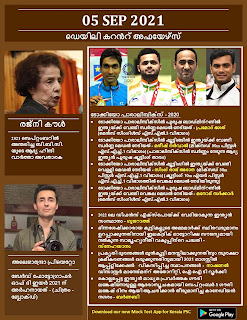 Daily Malayalam Current Affairs 05 Sep 2021