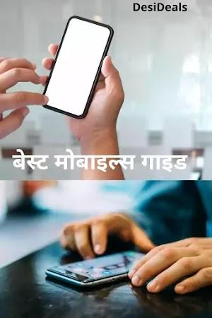 Top 5 6GB RAM Phone under 15000 in India in 2020