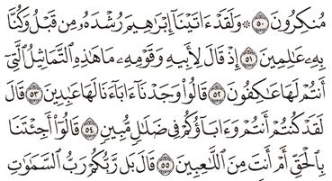 Tafsir Surat Al-Anbiya' Ayat 51, 52, 53, 54, 55