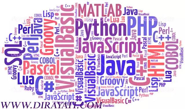 لغات البرمجة | لمحة عن لغات البرمجة