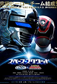 Watch Space Sheriff Gavan vs. Tokusou Sentai Dekaranger Online Free 2017 Putlocker