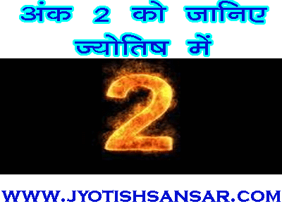 number 2 in hindi jyotish