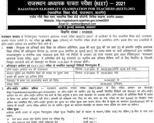 REET 2021 Notification Important Date