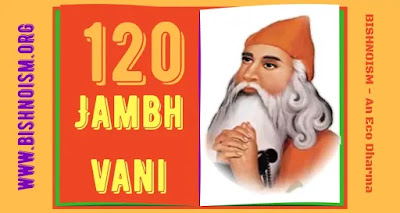 Shri Guru Jambheshwar Shabdvani