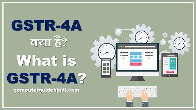 GSTR 4A क्या है? [What is GSTR 4A? In GST]