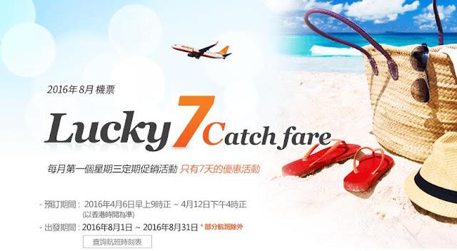 暑假早鳥! 濟州航空【Lucky 7】香港飛 首爾 單程機位 $650起,星期三(4月6日)早上9時開搶!