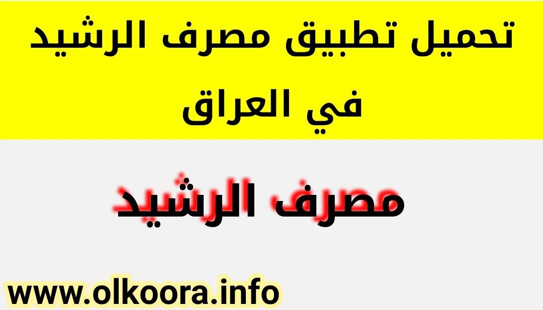 تحميل تطبيق مصرف الرشيد لخدمات السلف في العراق / تنزيل تطبيق مصرف الرشيد