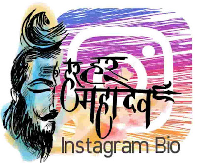 Har Har Mahadev instagram bio, (महाकाल भक्त ) - Instagram Bio for Mahadev Bhakt