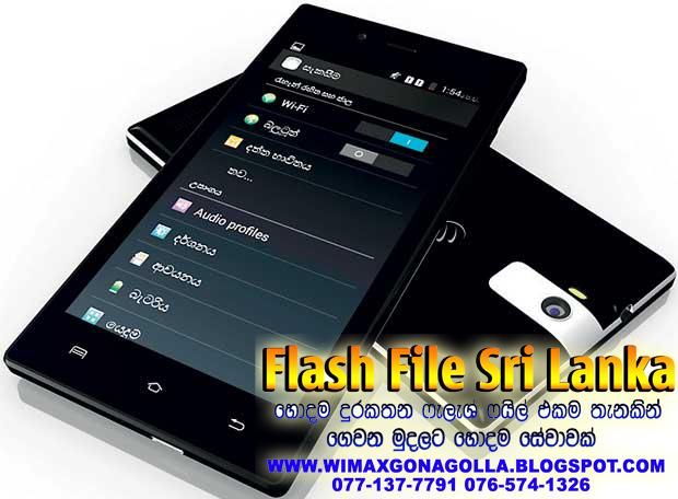 Flash File SriLanka : Etel N2 SPD7731 Flash File