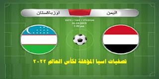 مشاهدة مباراة اليمن وأوزبكستان بث مباشر اليوم الجمعة في تصفيات آسيا المؤهلة لكأس العالم
