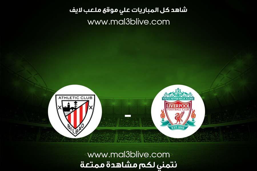 مشاهدة مباراة ليفربول وأتلتيك بلباو بث مباشر اليوم الموافق 2021/08/08 في مباراة ودية