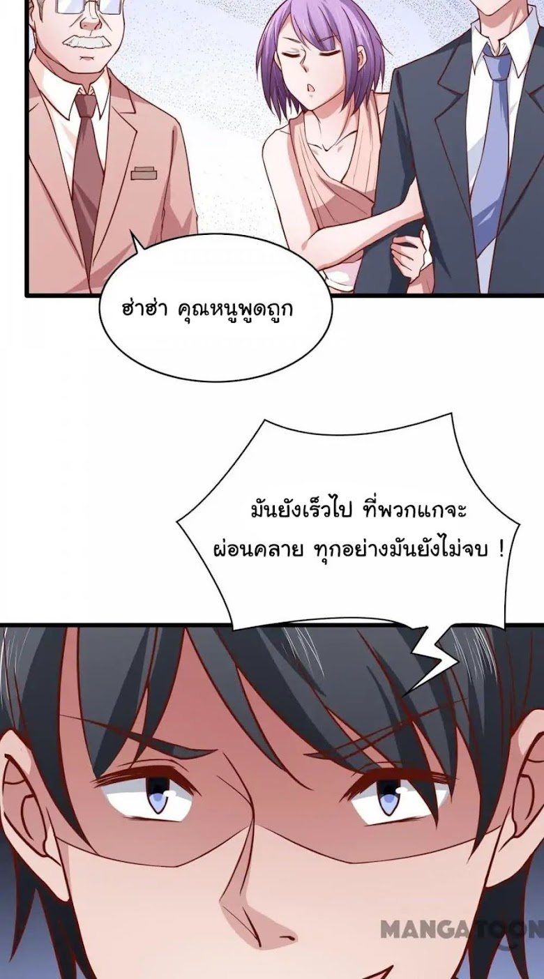Almight Network - หน้า 28